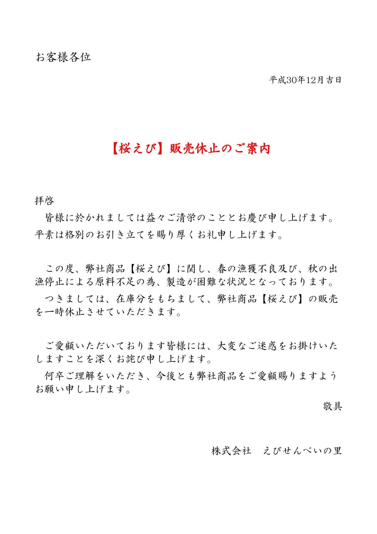 例文 の 臨時 休業 お知らせ